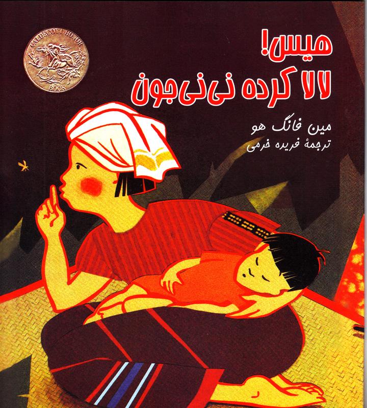 کتاب کودک و نوجوان: هیس! لالا کرده نی نی جون