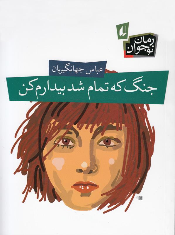 کتاب کودک و نوجوان: جنگ که تمام شد بیدارم کن
