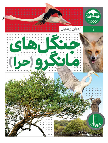 جنگل های مانگرو (حرا) (مجموعه کتاب زیست ایران – جلد ۱)