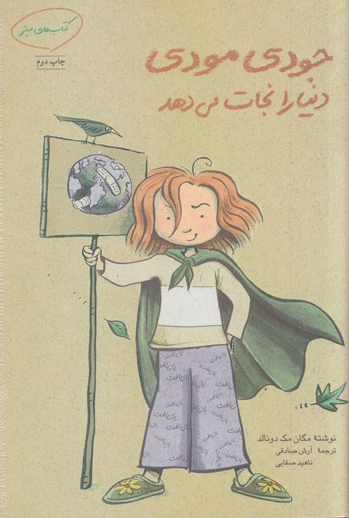 جودی مودی دنیا را نجات میدهد