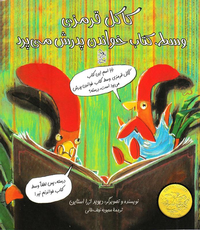 کتاب کودک و نوجوان: کاکل قرمزی وسط کتاب خواندن پدرش می پرد
