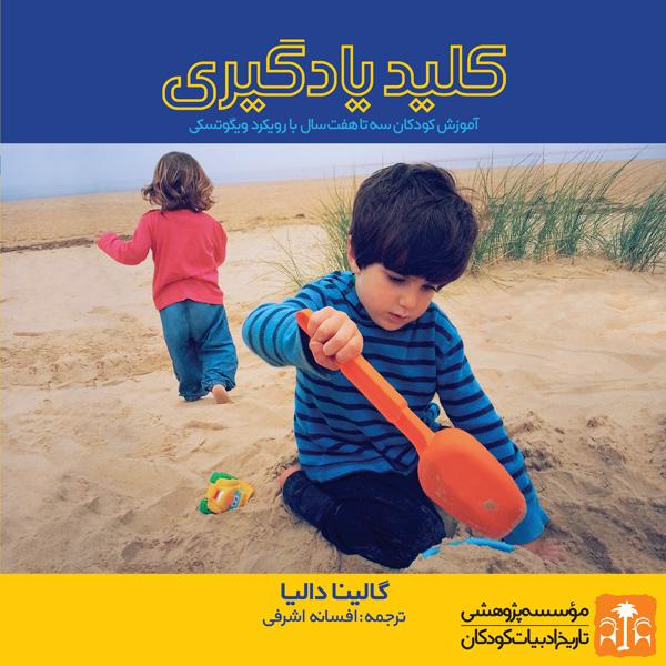 کلید یادگیری، آموزش کودکان سه تا هفت سال با رویکرد ویگوتسکی