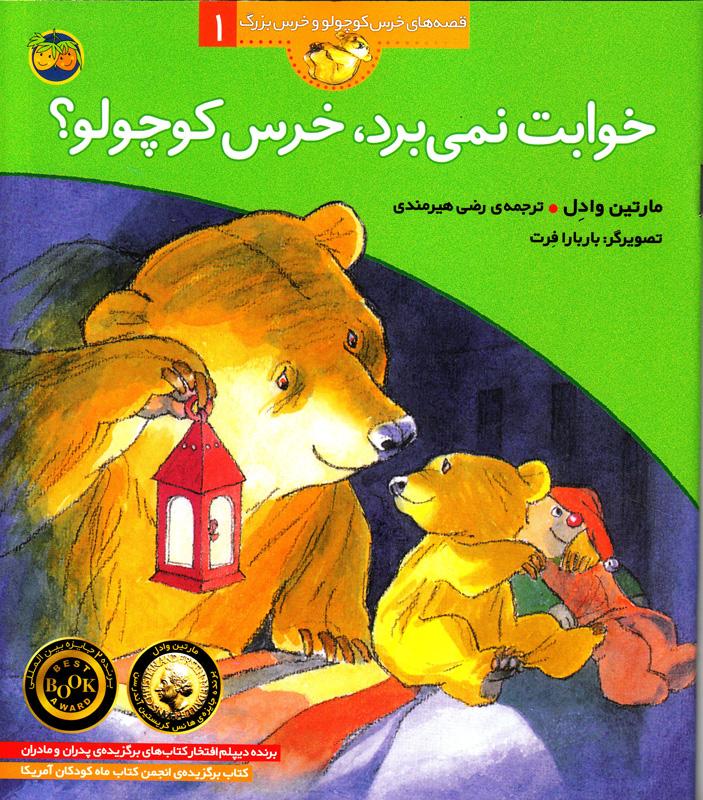 خوابت نمیبرد خرس کوچولو