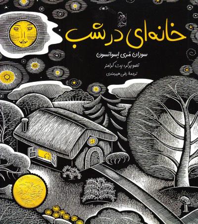کتاب کودک و نوجوان: خانه ای در شب