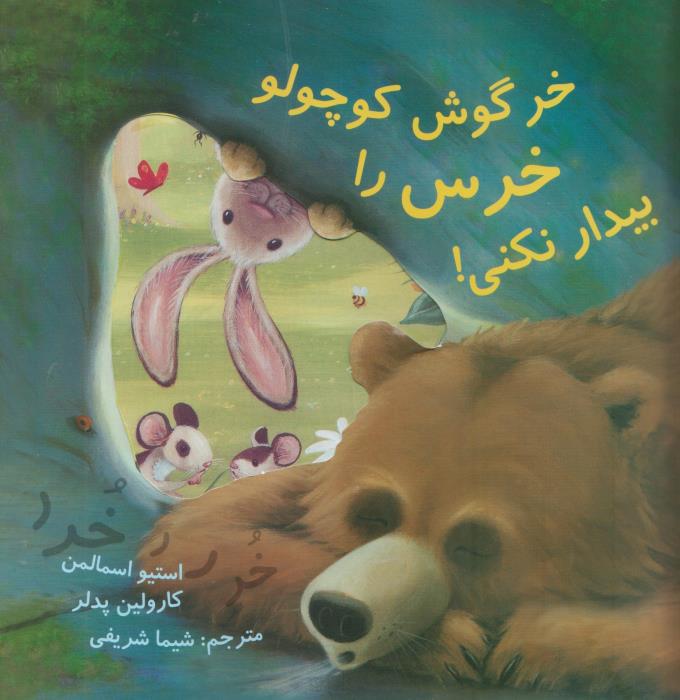 کتاب کودک و نوجوان: خرگوش کوچولو خرس را بیدارنکنی!