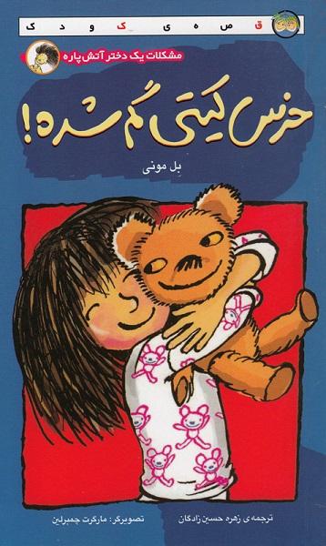 خرس کیتی گم شده! (مجموعه کتاب مشکلات یک دختر آتش پاره)
