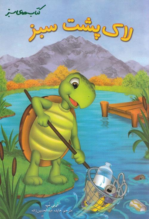 لاکپشت سبز