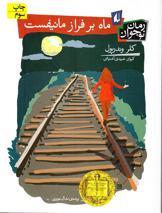 کتاب کودک و نوجوان: ماه بر فراز مانیفست