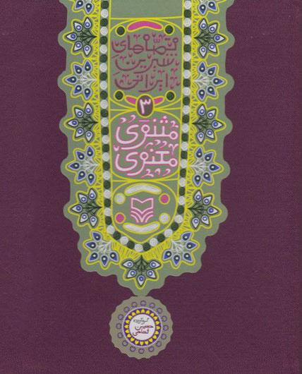 قصههای شیرین ایرانی ۳ مثنوی معنوی