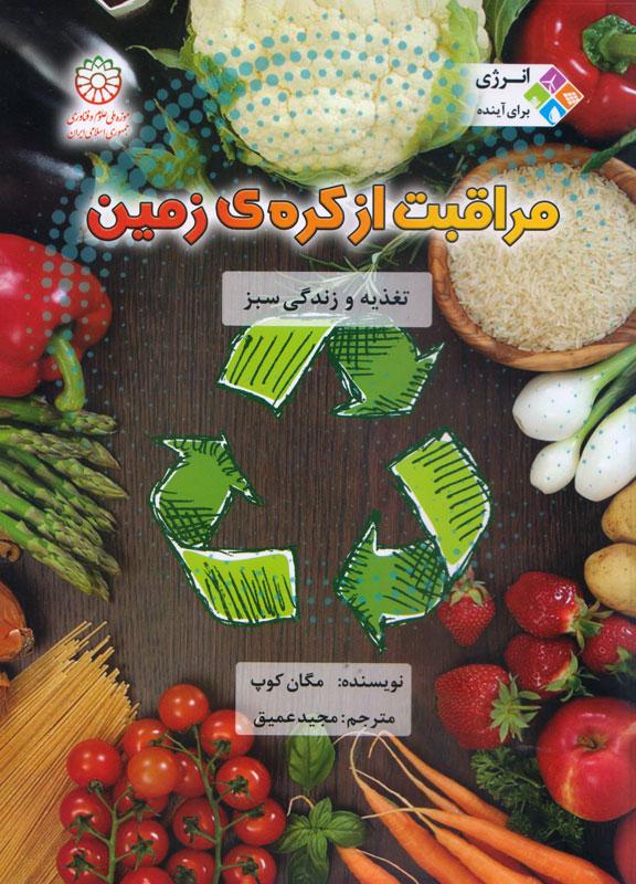 مراقبت از کرهی زمین: تغذیه و زندگی سبز (مجموعه کتاب انرژی برای آینده)