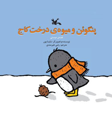 پنگوئن و میوه درخت کاج؛ قصه دوستی