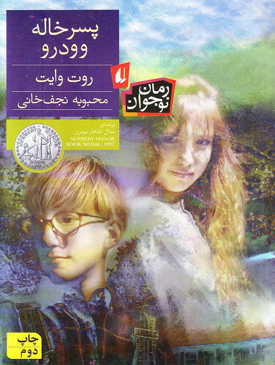کتاب کودک و نوجوان: پسرخاله وودرو