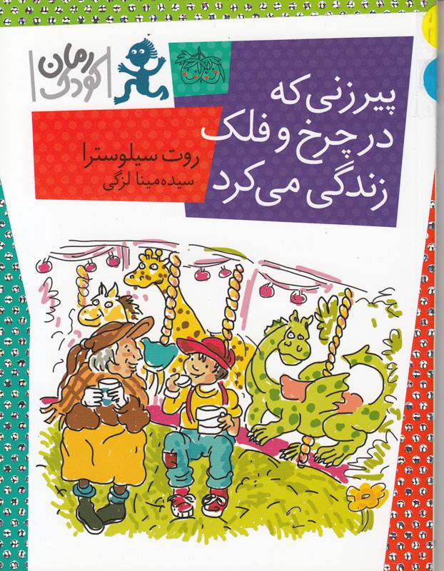 کتاب کودک و نوجوان: پیرزنی که در چرخ فلک زندگی می کرد