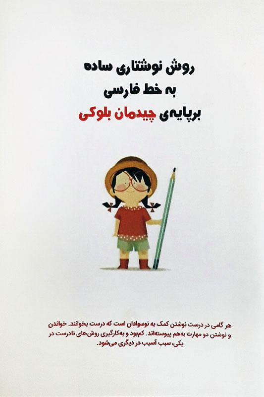 روش نوشتاری ساده به خط فارسی بر پایه ی چیدمان بلوکی