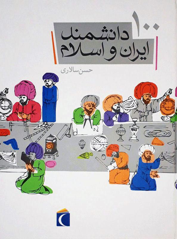 ۱۰۰ دانشمند ایران و اسلام