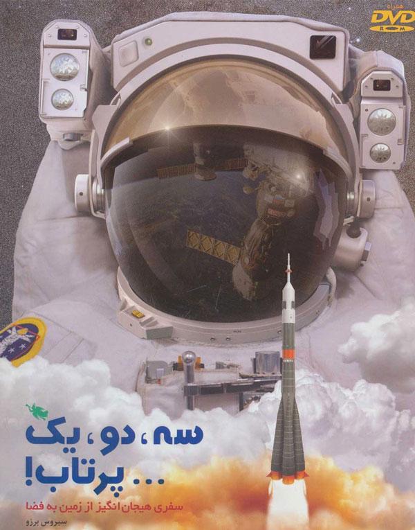 سه، دو، یک... پرتاب، سفری هیجان انگیز از زمین به فضا