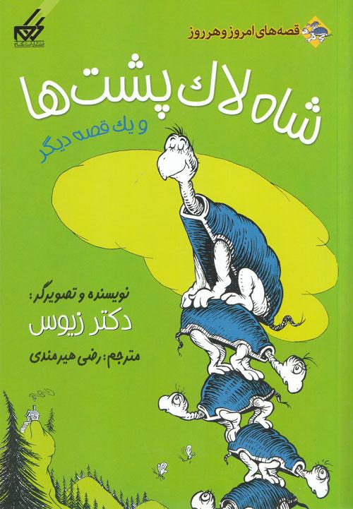 کتاب کودک و نوجوان: شاه لاک پشت ها و یک قصه ی دیگر