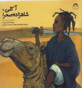 آکلی؛ شاهزاده ی صحرا: قصه ای از سرزمین شن ها