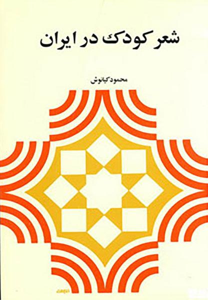 شعر کودک در ایران