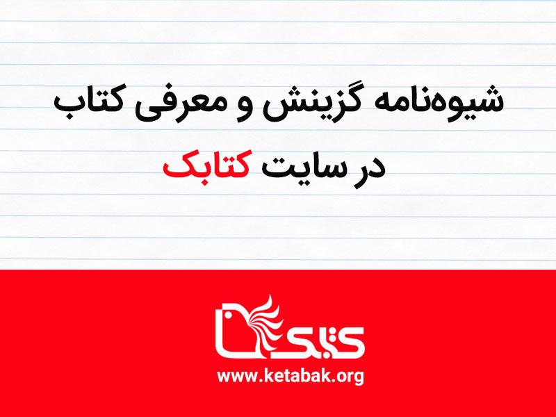 شیوهنامه گزینش و معرفی کتاب در سایت کتابک