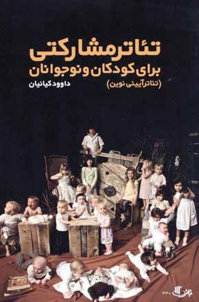 تئاتر مشارکتی برای کودکان و نوجوانان