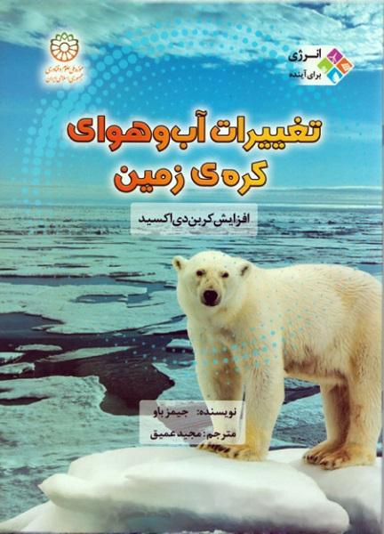 تغییرات آب و هوای کرهی زمین: افزایش کربندیاکسید (مجموعه کتاب انرژی برای آینده)