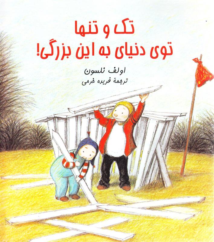 کتاب کودک و نوجوان: تک و تنها توی دنیای به این بزرگی