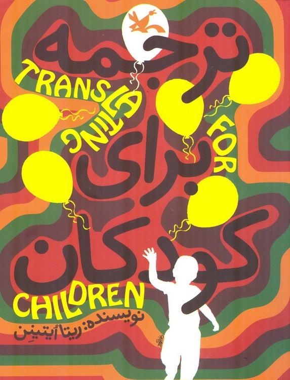 ترجمه برای کودکان