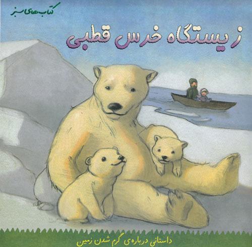 زیستگاه خرس قطبی (داستانی درباره گرم شدن زمین)