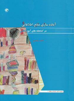 آمادهسازی منابع اطلاعاتی در کتابخانههای آموزشگاهی
