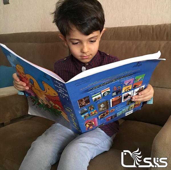 نام کودک: آرمین یزدان پرست