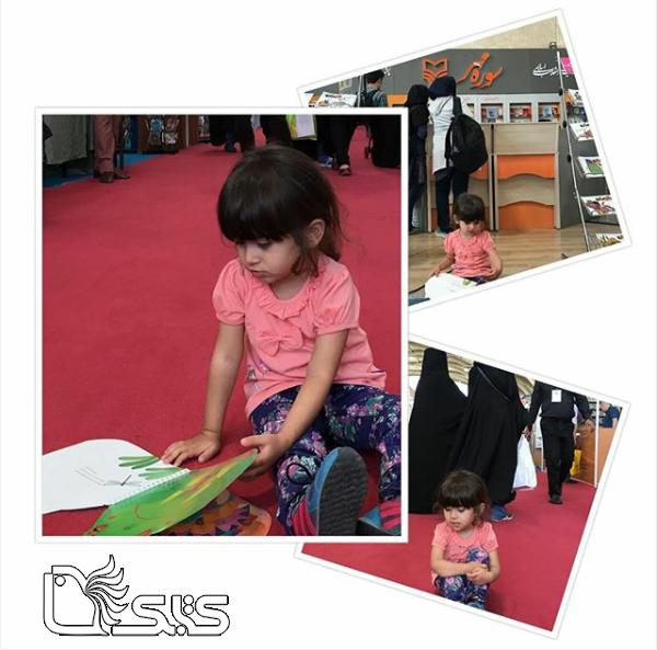 نام کودک: محیا رضاپور
