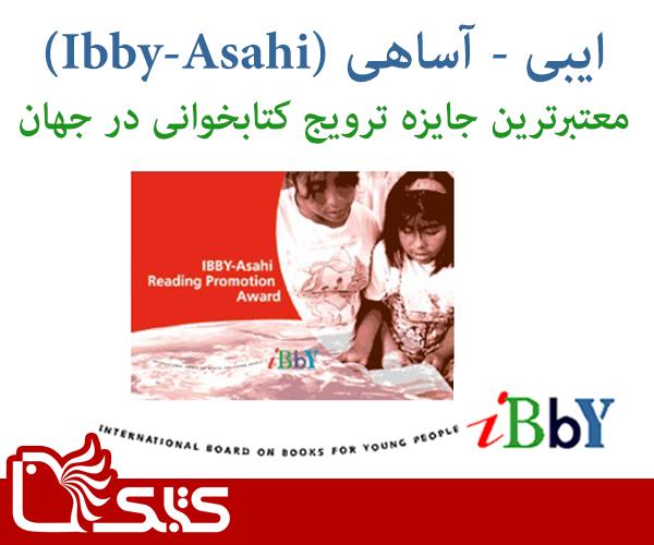 ایبی - آساهی Ibby-Asahi  معتبرترین جایزه ترویج کتابخوانی در جهان