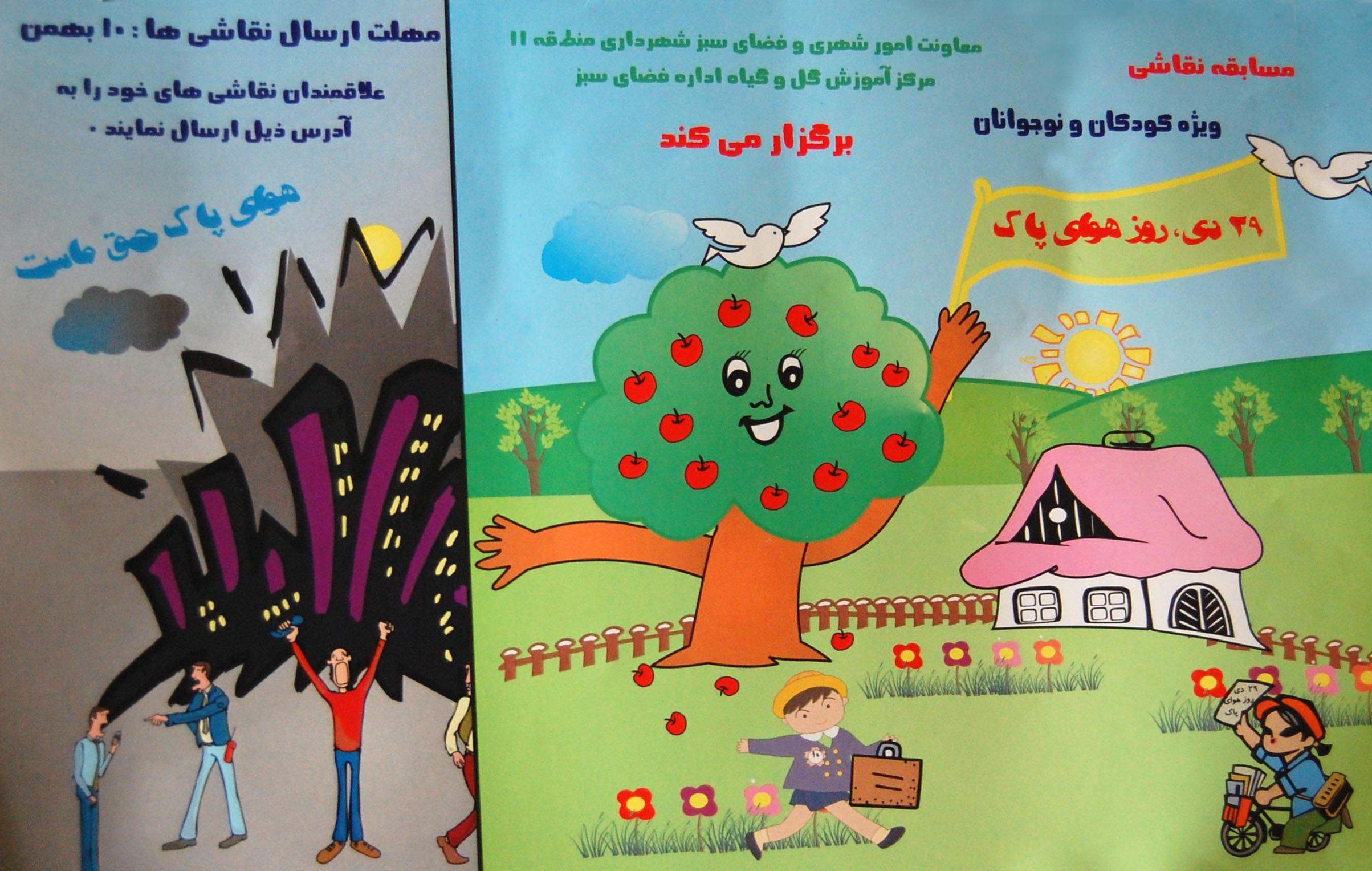 فراخوان مسابقه نقاشی روز هوای پاک