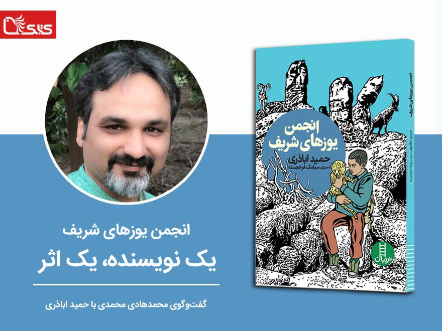 گفتوگو با حمید اباذری درباره داستان انجمن یوزهای شریف