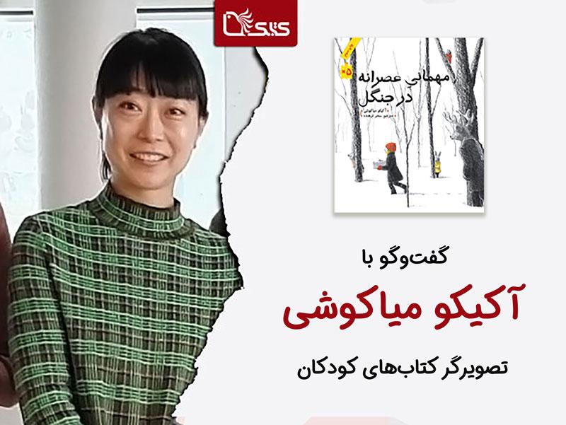گفتوگو با «آکیکو میاکوشی» از ژاپن