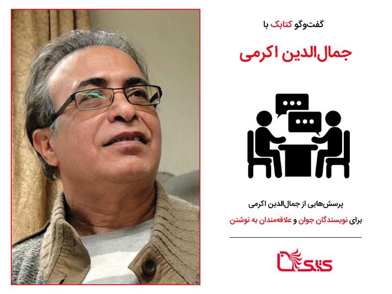 پرسشهایی ازجمال الدین اکرمی برای نویسندگان جوان و علاقهمندان به نوشتن
