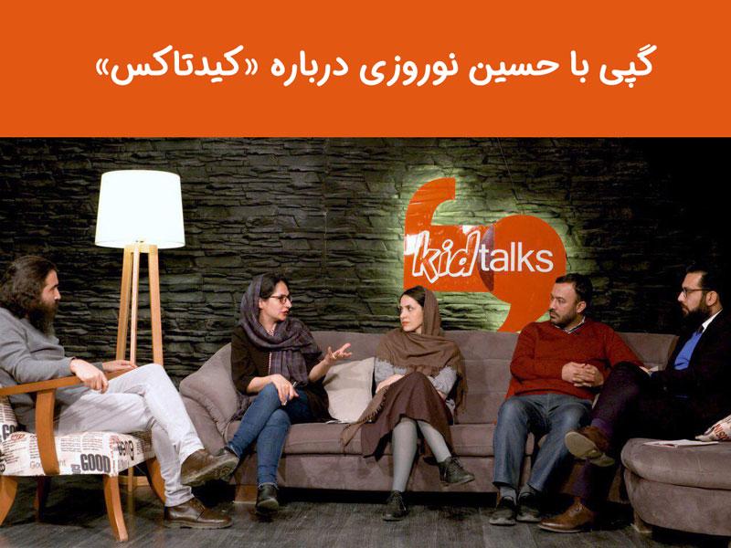 گپی با حسین نوروزی درباره «کیدتاکس»