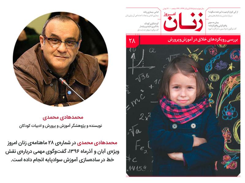 تحول زبانآموزهای فارسی در ایران و در ۵۰ سال گذشته