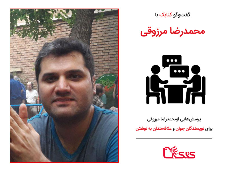 پرسشهایی از محمدرضا مرزوقی برای نویسندگان جوان و علاقهمندان به نوشتن