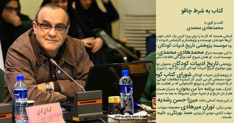 گفت و گو نشریه داروگ با محمدهادی محمدی