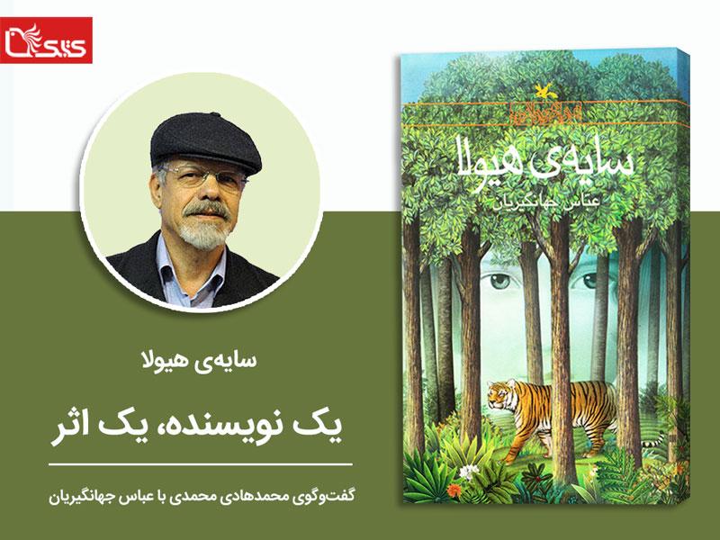 عباس جهانگیریان از سایه هیولا میگوید