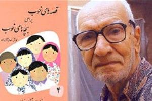 تمبر یادبود پدر «قصههای خوب برای بچههای خوب»
