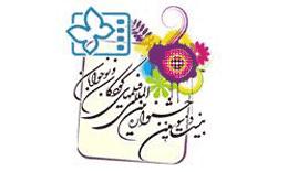 ۱۲ فیلم بلند ایرانی در بیست و سومین جشنواره فیلم کودک همدان