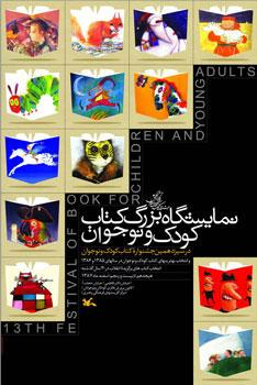 معرفی نامزدهای بخش تصویرسازی جشنواره کتاب کودک ونوجوان