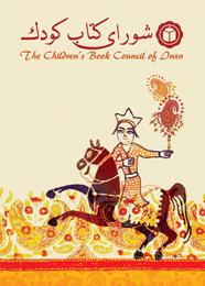جشن چهل و هشت سالگی شورای کتاب کودک برگزار می شود
