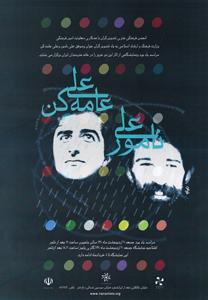 نمایشگاه آثار علی عامه کن و علی نامور به مناسبت بزرگداشت این تصویرگران
