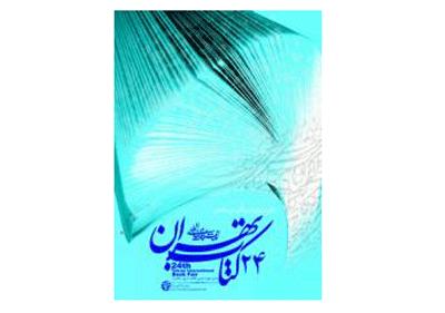 ٢٦٣ ناشر کتاب کودک و نوجوان در بیست و چهارمین نمایشگاه کتاب تهران شرکت می کنند