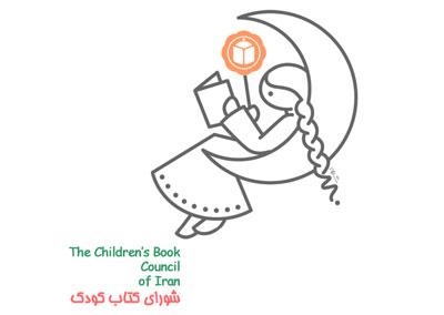 کتاب های مناسب کودک و نوجوان در سایت شورای کتاب کودک