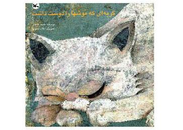 """""""گربه ای که موش ها را دوست داشت"""" برای کودکان نابینا"""